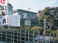 近藤勇生家跡・写真