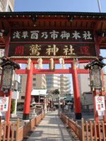 鷲神社・写真