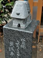 今戸神社・写真