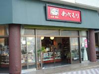 阿部森売店