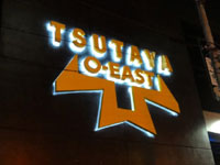 TSUTAYA O−EAST
