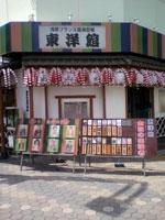 浅草東洋館・写真