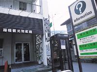 箱根観光物産館・写真