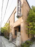 鎌倉・吉兆庵美術館・写真