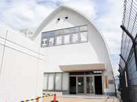 海上保安資料館 横浜館