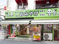 駄菓子百貨店 関帝廟通り店