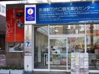 新潟駅万代口観光案内センター・写真