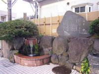 魚津駅前のうまい水・写真