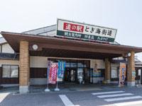 道の駅 とぎ海街道・写真
