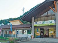 道の駅 瀬女・写真