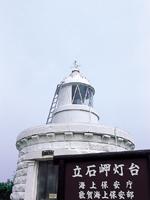 立石岬灯台・写真