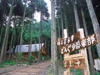 森と暮らすどんぐり倶楽部・写真