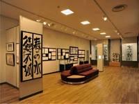 小池邦夫絵手紙美術館