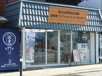 富士山世界文化遺産金鳥居インフォメーションセンター・写真