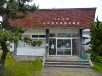 つがる市森田歴史民俗資料館・写真