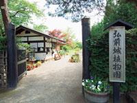 弘前城植物園・写真