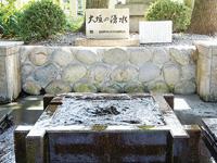 八幡神社「大垣の湧水」・写真