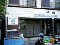 東京ダイバーズ赤沢センター