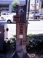 浜松宿・写真