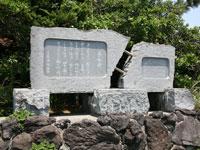 雨の城ヶ崎歌碑