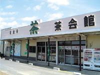 日本平お茶会館・写真