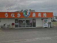 静岡うなぎ漁業協同組合 吉田直売所・写真
