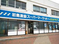 初島漁協スーパー