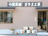 七滝茶屋 ガラス工房・写真