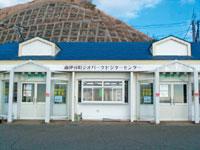 南伊豆町ジオパークビジターセンター