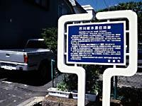 石川啄木居住地跡