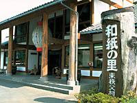 東秩父村和紙の里・写真