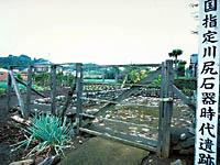 川尻石器時代遺跡