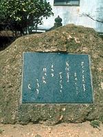 竹久夢二の碑・写真