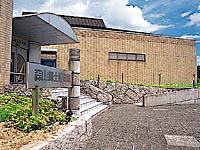 蒜山郷土博物館・写真