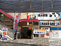 清水劇場・写真