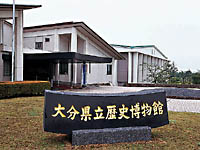大分県立歴史博物館・写真