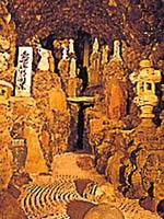 洞窟観音 山徳記念館 徳明園・写真