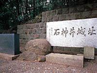 石神井城址碑