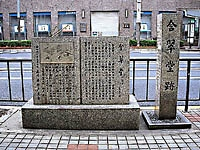 含翠堂跡碑