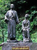 坂本龍馬・お龍新婚湯治碑・写真