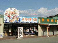 山海の郷 紀勢・写真