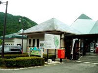 紀北町観光サービスセンター・写真