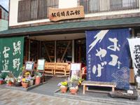 熊野市駅前特産品館