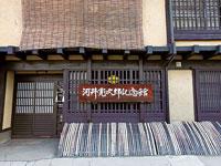 河井寛次郎記念館・写真