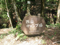 長岡京市西山キャンプ場・写真