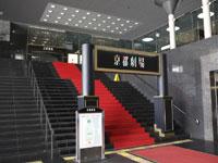 京都劇場・写真