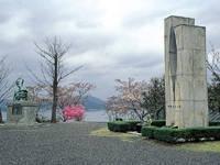 引揚記念公園・写真