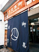 京都紋付・写真
