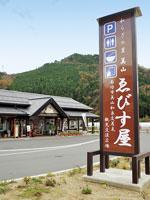 和らぎの里 美山ゑびす屋・写真