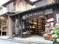 京都観光案内 結屋